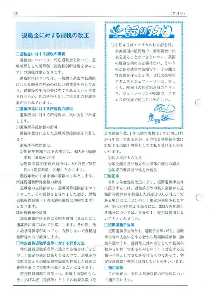 税理士事務所通信7月号ページ2