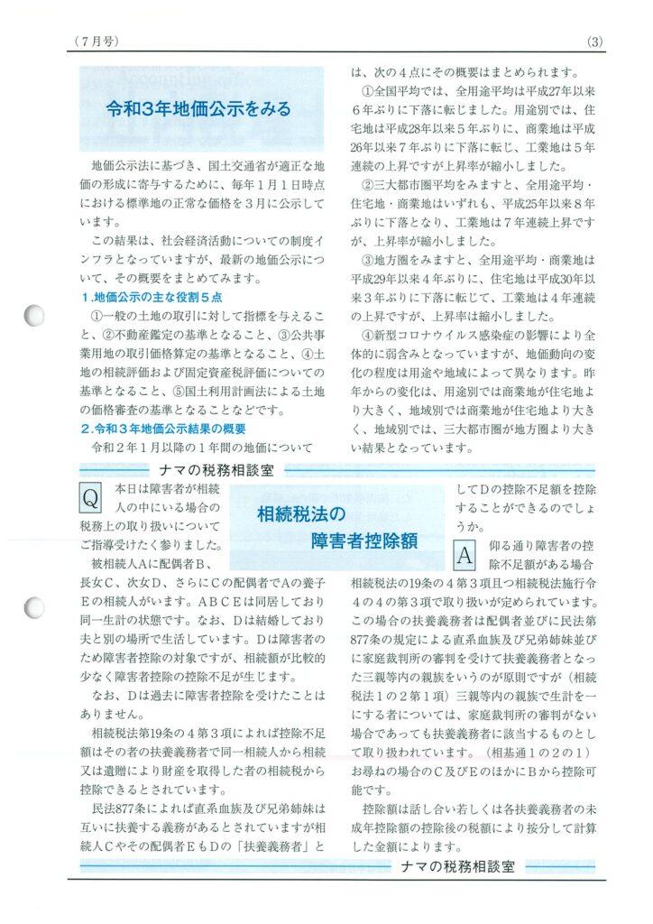 税理士事務所通信7月号ページ3