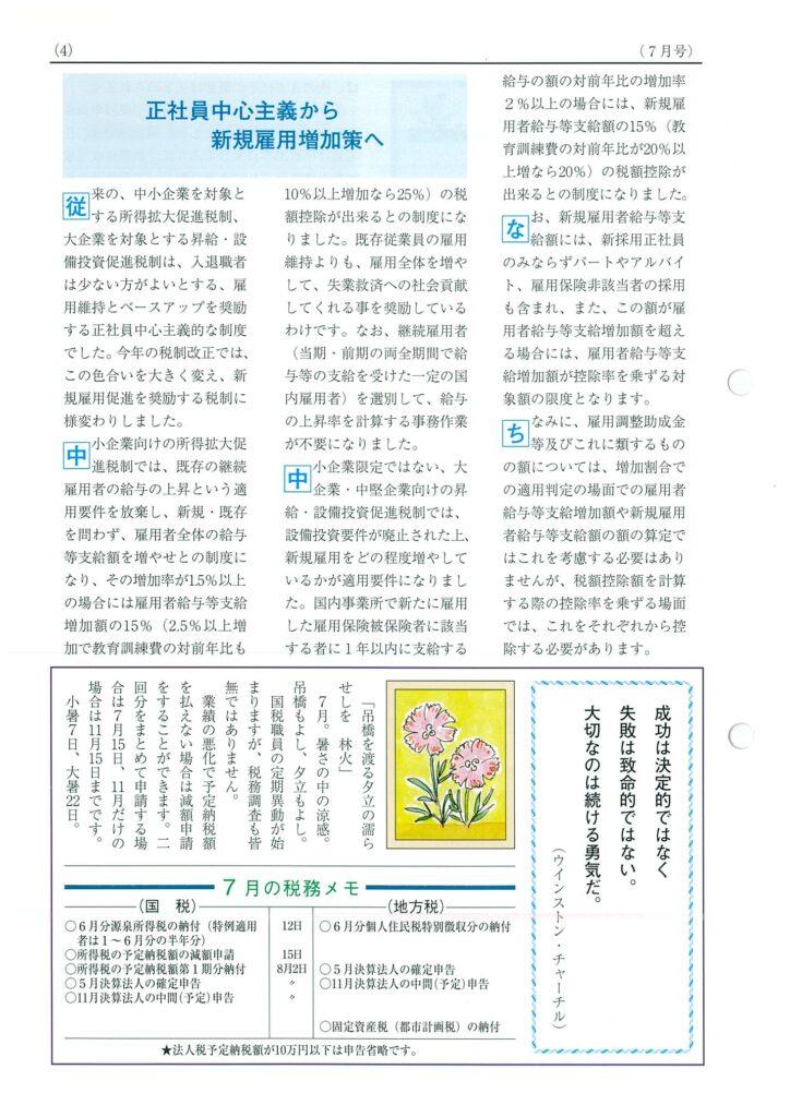 税理士事務所通信7月号ページ4