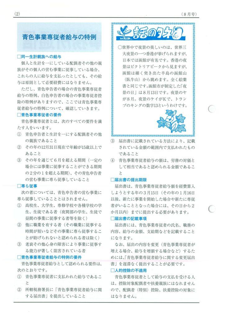 税理士通信8月号ページ2