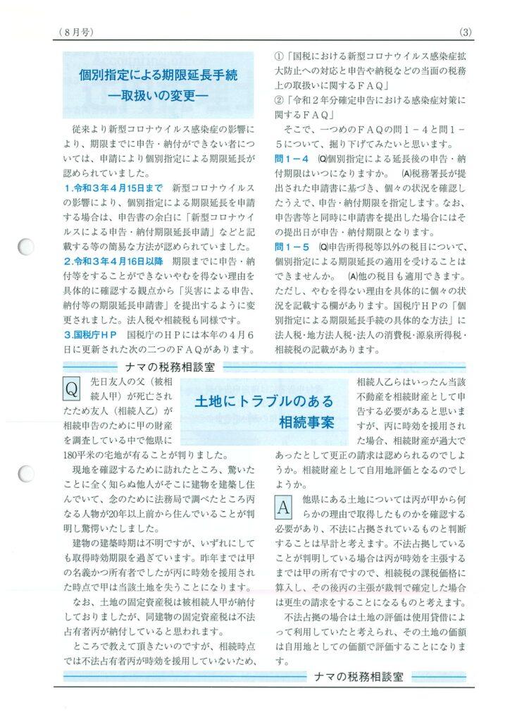 税理士通信8月号ページ3