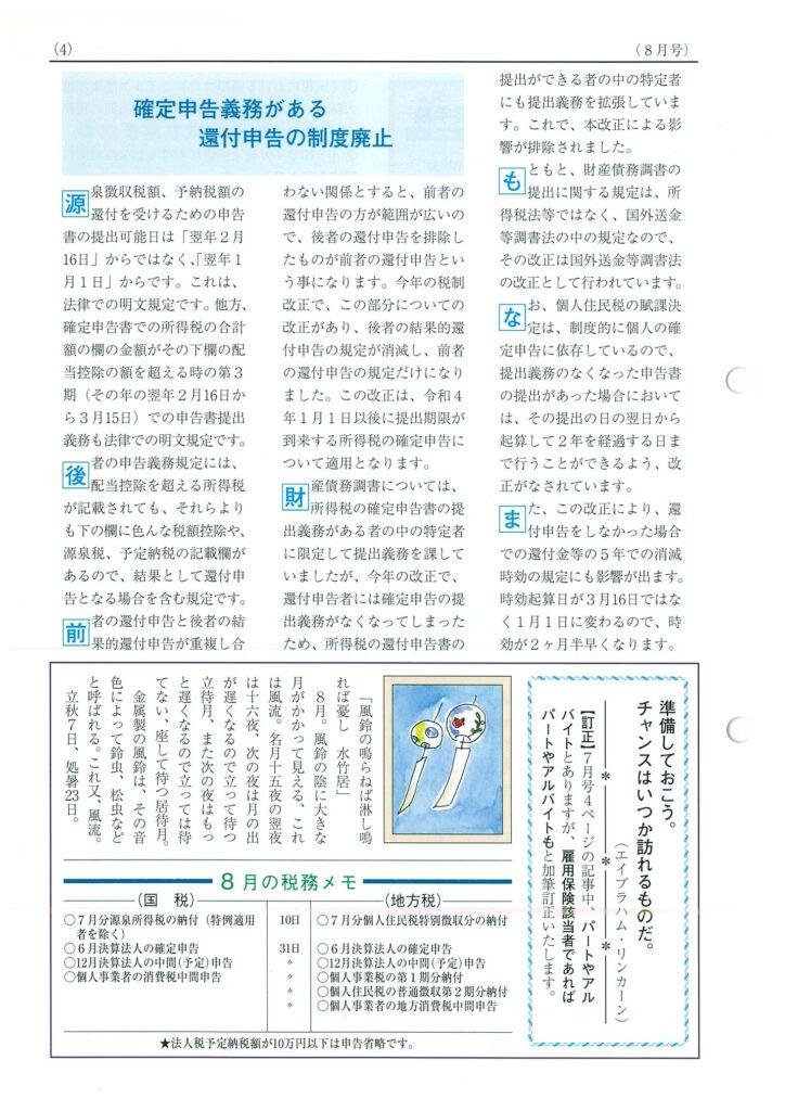 税理士通信8月号ページ4