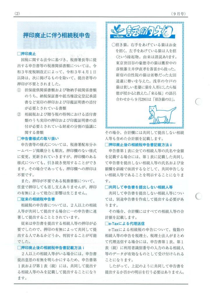 税理士事務所通信9月号ページ2