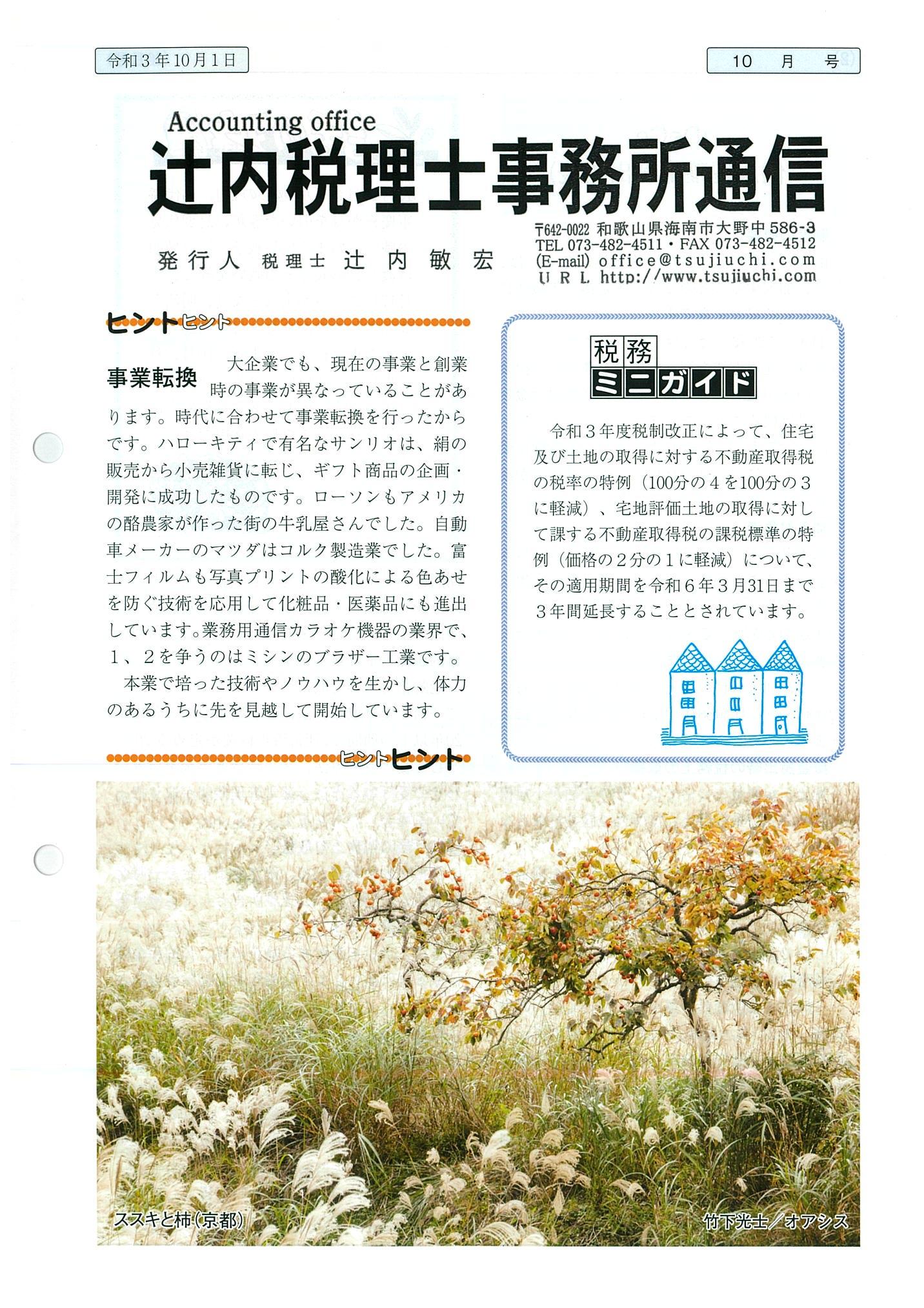 税理士事務所通信10月号ページ1