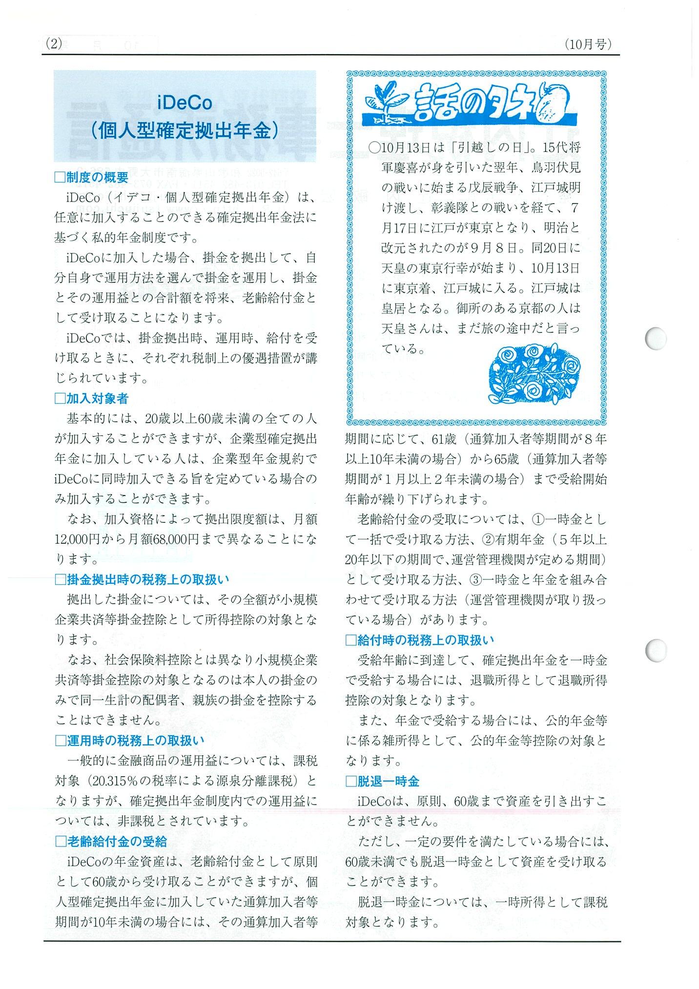 税理士事務所通信10月号ページ2