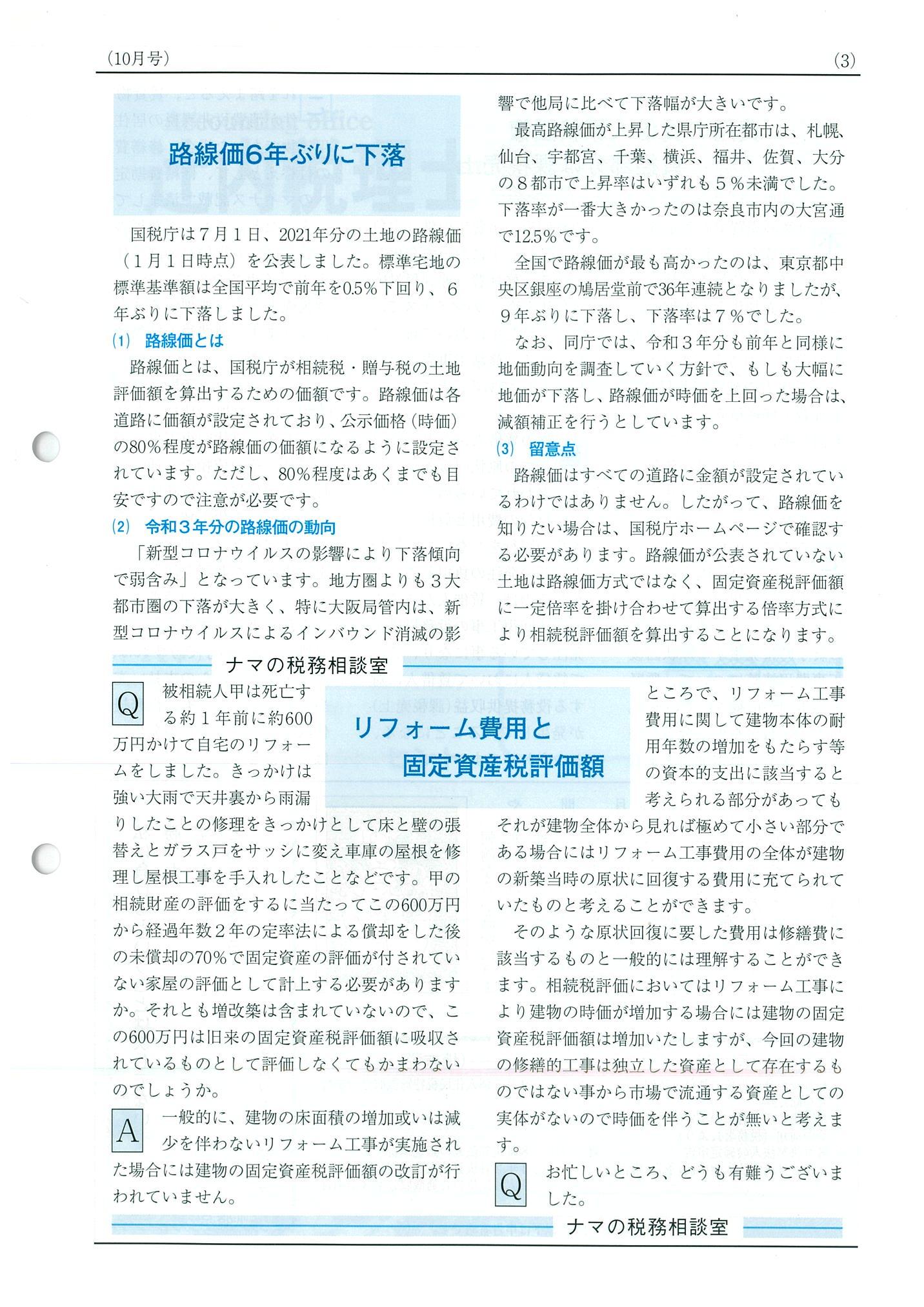 税理士事務所通信10月号ページ3