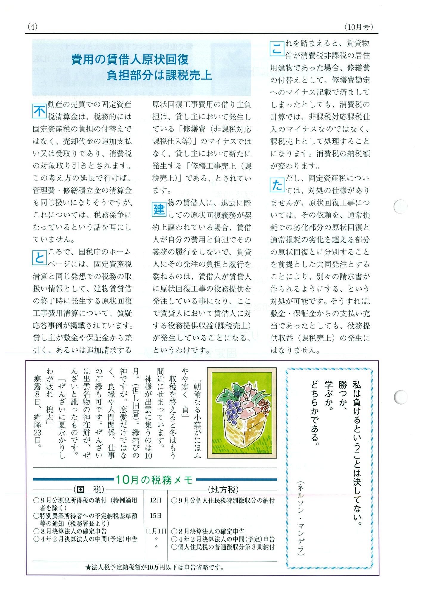税理士事務所通信10月号ページ4